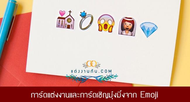 การ์ดแต่งงานและการ์ดเชิญมุ้งมิ้งจาก Emoji