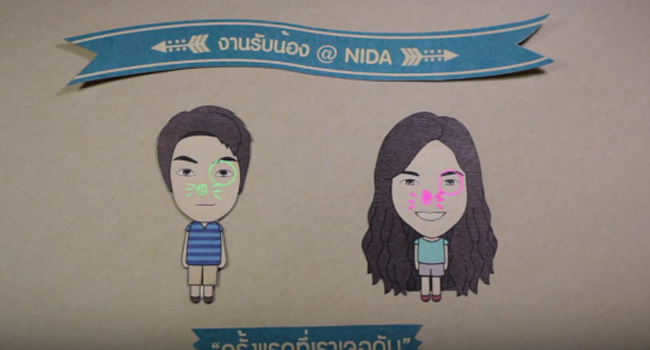 ไอเดีย Presentation งานแต่งแบบการ์ตูนกระดาษ