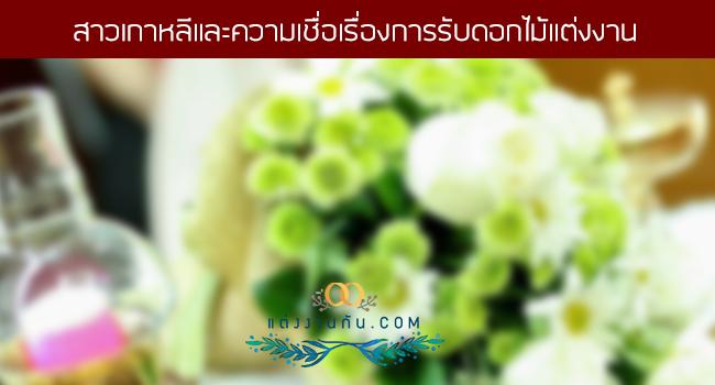 สาวเกาหลีและความเชื่อเรื่องการรับดอกไม้แต่งงาน