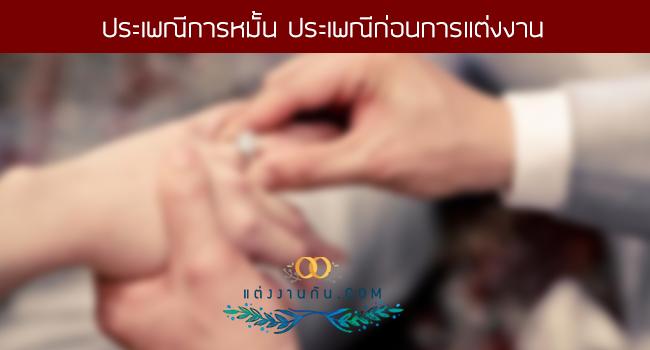 ประเพณีการหมั้น ประเพณีก่อนการแต่งงานอันดีงามของคนไทย