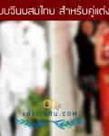พิธีการแต่งงานแบบจีนผสมไทย สำหรับคู่แต่งงานต่างเชื้อสาย