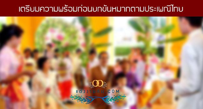 เตรียมความพร้อมก่อนยกขันหมากตามประเพณีไทย