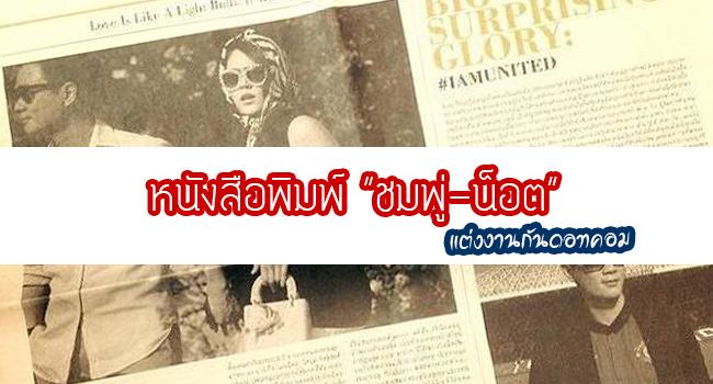 หนังสือพิมพ์ ชมพู่-น็อต เท่ห์สุดกับของชิ้นเดียวบนโลก
