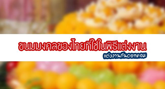 ขนมมงคลของไทยที่ใช้ในพิธีแต่งงาน