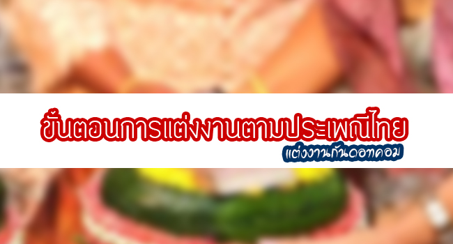 ขั้นตอนการแต่งงานตามประเพณีไทย