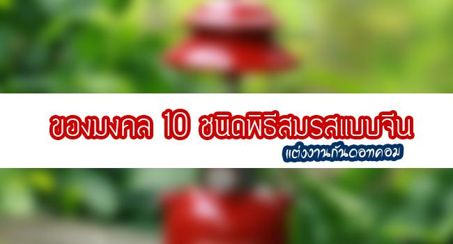 ของมงคล 10 ชนิดสำหรับพิธีสมรสแบบจีน