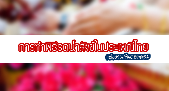 การทำพิธีรดน้ำสังข์ในประเพณีไทย