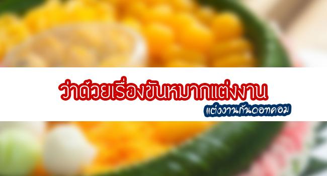 ว่าด้วยเรื่องขันหมากในพิธีแต่งงานแบบไทย