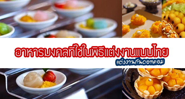 อาหารมงคลที่ใช้ในพิธีแต่งงานแบบไทย