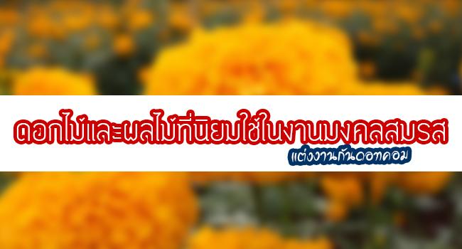 ดอกไม้และผลไม้ที่นิยมใช้ในงานมงคลสมรส