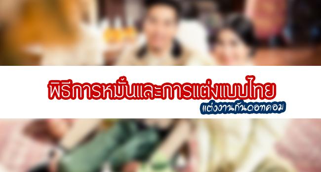 พิธีการหมั้นและการแต่งแบบไทย
