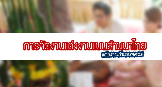การจัดงานแต่งงานแบบล้านนาไทย