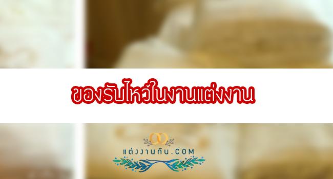 ของรับไหว้ในงานแต่งงาน ตามประเพณีไทย