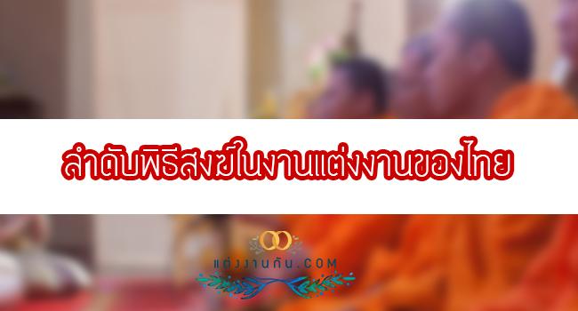 ลำดับพิธีสงฆ์ในงานแต่งงานของไทย