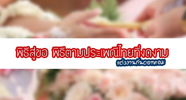 พิธีสู่ขอ พิธีตามประเพณีไทยที่งดงาม