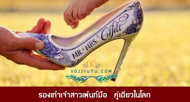 รองเท้าเจ้าสาวเพ้นท์มือ คู่เดียวในโลก