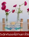 DIY ประดิษฐ์แจกันดอกไม้ก้านยาวไว้ตกแต่งงานแต่งงานกลางสวนกัน