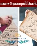 ทำกระดาษห่อของขวัญขอบคุณไว้ใช้เองในงานแต่งงาน