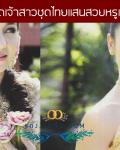 รวมชุดเจ้าสาวชุดไทยแสนสวยหรูเลอค่า