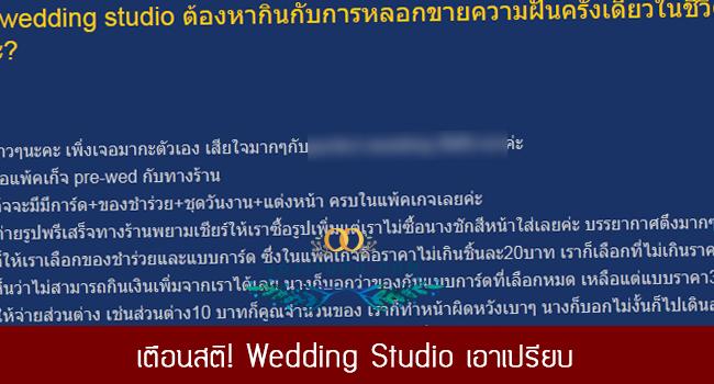 เตือน! หาข้อมูล Wedding Studio ให้ดี จะได้ไม่ถูกเอาเปรียบ