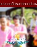 การจัดเตรียมขบวนขันหมากตามประเพณีของไทย
