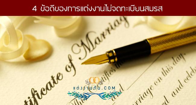 4 ข้อดีของการแต่งงานไม่จดทะเบียนสมรส