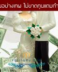 จัดงานแต่งงานอย่างเทพ ไม่ขาดทุนแถมกำไรอีกต่างหาก