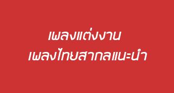 แนะนำเพลงแต่งงาน (เพลงไทย)
