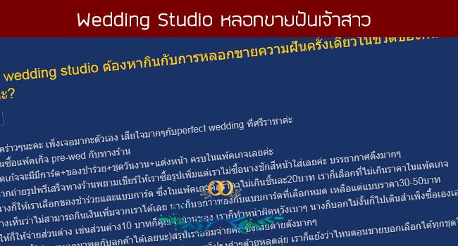 Wedding Studio หลอกขายฝันเจ้าสาว กับงานแต่งครั้งเดียวในชีวิต